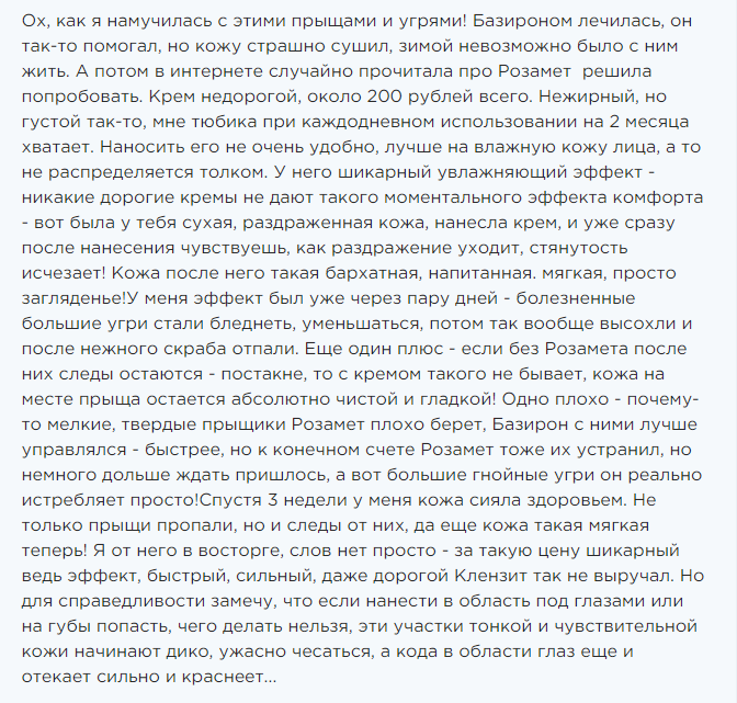 Крем Розамет