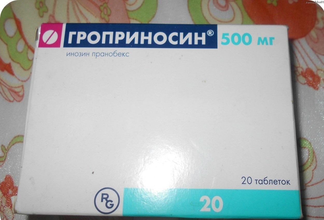 гроприносин таблетки