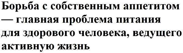 Н.М. Амосов об аппетите