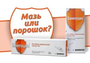 Описание препарата Банеоцин