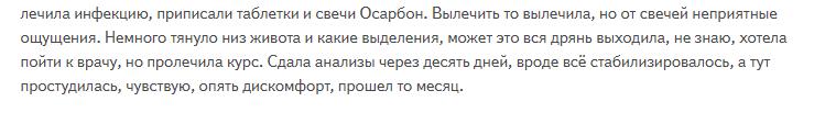 Отзывы о применении Осарбона