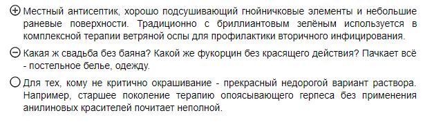Фукорцин - отзывы