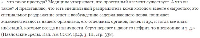 И.П. Павлов о простуде (Павловские среды. Изд. АН СССР, 1949, т. III, стр. 338)
