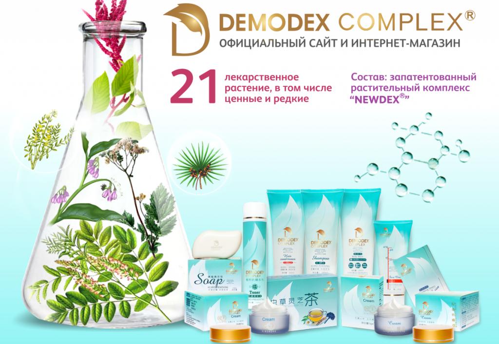 Косметика Демодекс Комплекс