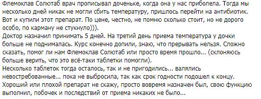 Антибиотик Флемоклав Солютаб— отзыв
